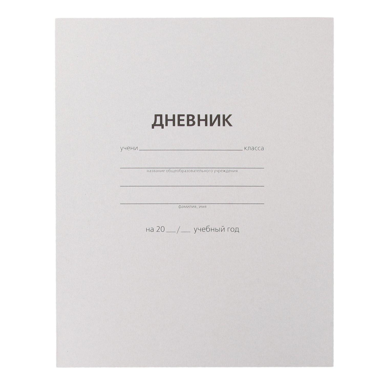 Дневник школьный Полиграф Принт 40л Белый 10220