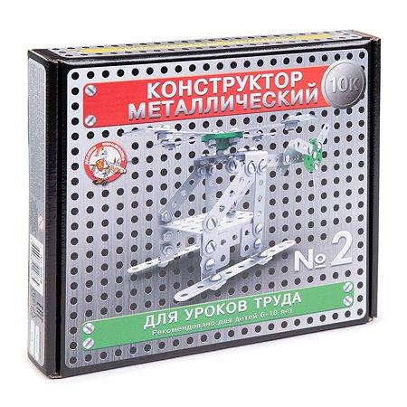 Конструктор металлический Десятое королевство №2 02078