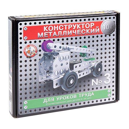 Конструктор металлический Десятое королевство №3 02079