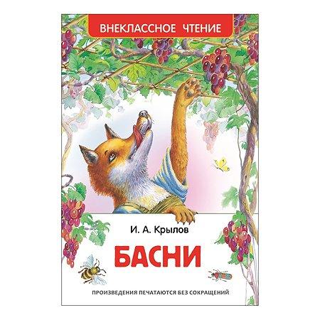 Книга Росмэн Басни Внеклассное чтение Крылов
