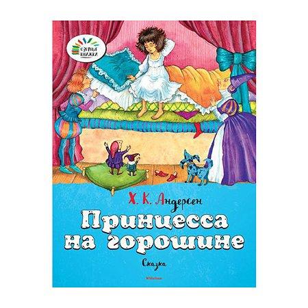 Озорные книжки. Махаон Принцесса на горошине. Андерсен Х.К.