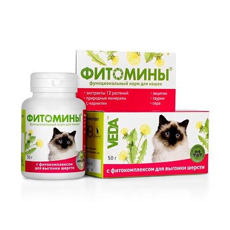 Добавка для кошек Veda Фитомины для выгонки шерсти 50г