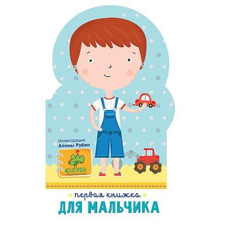 Книга Clever Eva Первая книжка для мальчика 965