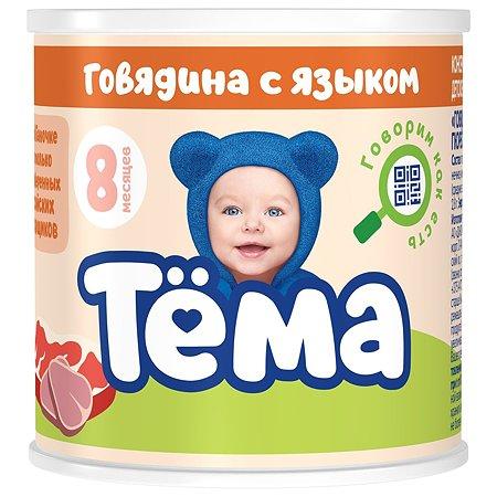 Пюре Тёма Говядина с языком 100 г