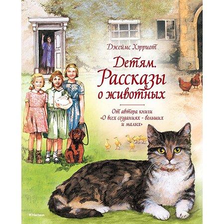 Книга Махаон Детям. Рассказы о животных
