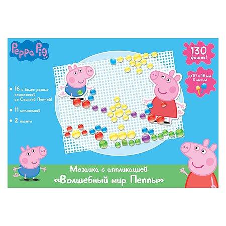Мозаика с аппликацией Peppa Pig Волшебный мир Пеппы