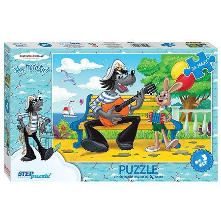 Пазл Step Puzzle Maxi Союзмультфильм Ну погоди! 24 элемента 70009
