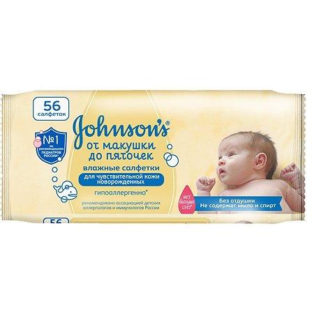 Салфетки влажные Johnson's без отдушки 56шт