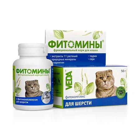 Добавка для кошек Veda Фитомины для шерсти с фитокомплексом 50г
