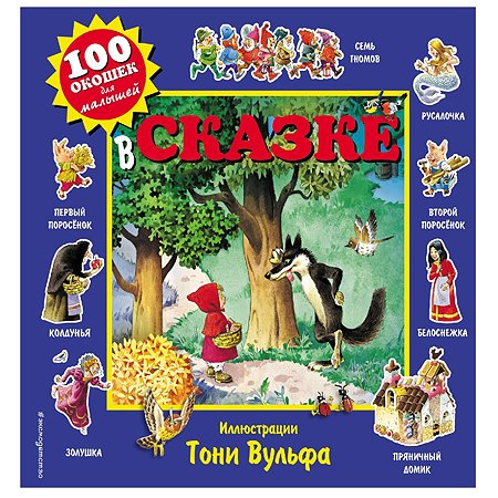 Книга Эксмо В сказке 100 окошек для малышей иллюстрации Вульфа Тони