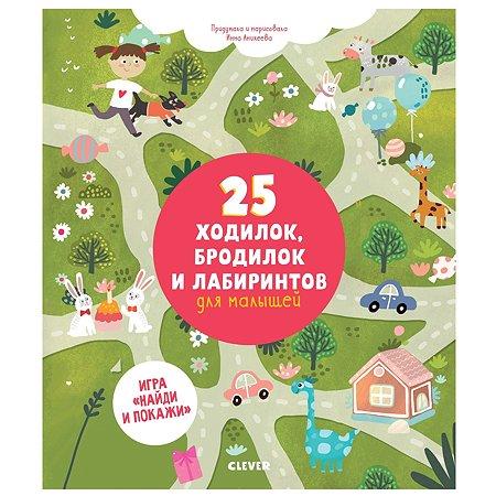 Книга Clever Лабиринты 25 ходилок бродилок и лабиринтов для малышей