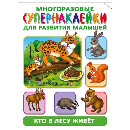 Книга АСТ Кто в лесу живет