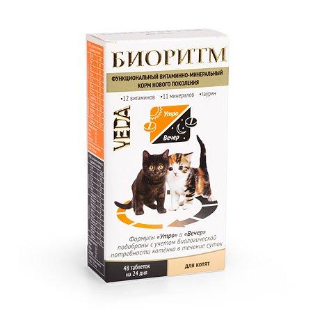 Комплекс для котят Veda Биоритм витаминно-минеральный 48таблеток