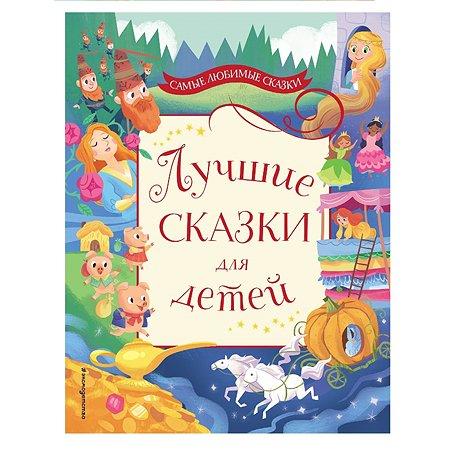 Сказки Эксмо Лучшие сказки для детей