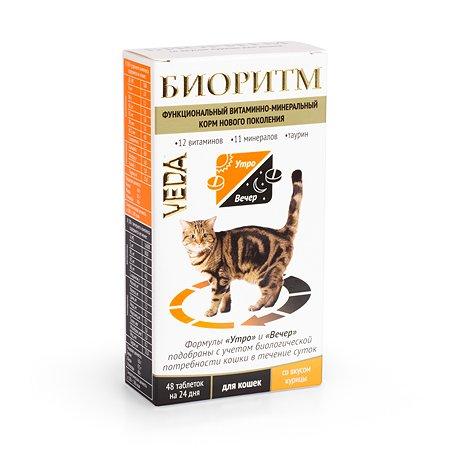 Комплекс для кошек Veda Биоритм со вкусом курицы витаминно-минеральный 48таблеток