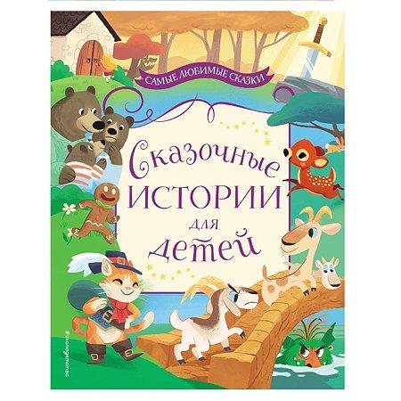 Сказки Эксмо Сказочные истории для детей