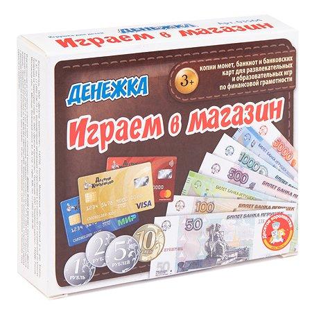Игра Десятое королевство Счетный материал Денежка Играем в магазин 03564