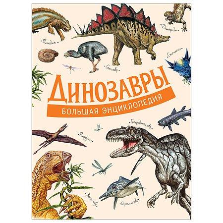 Книга Росмэн Динозавры Большая энциклопедия