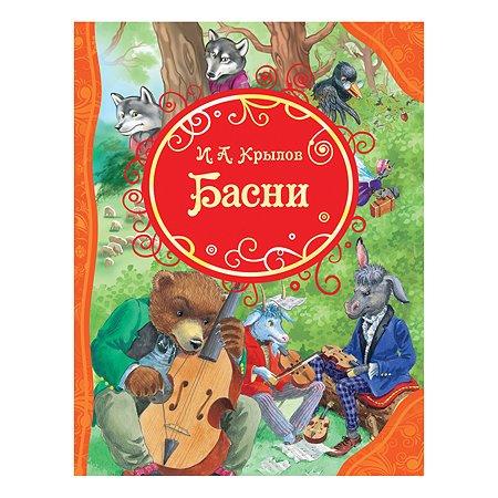 Книга Росмэн Басни Все лучшие сказки Крылов