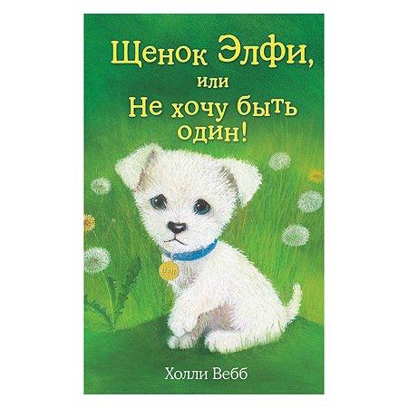 Книга Эксмо Щенок Элфи или Не хочу быть один!