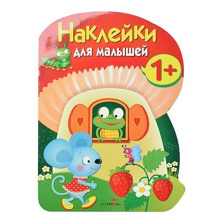 Книга Лабиринт Грибочек Выпуск 7 Наклейки для малышей