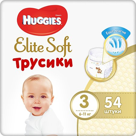 Подгузники-трусики Huggies Elite Soft 3 6-11кг 54шт