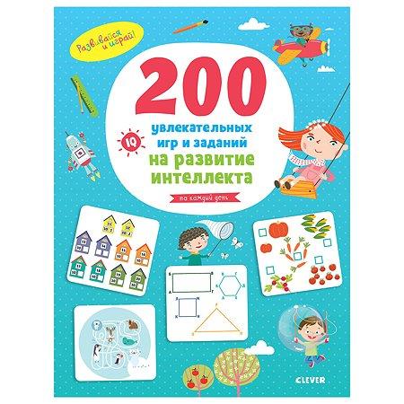 Книга Clever Развивайся и играй 200 увлекательных игр и заданий на развитие интеллекта на каждый день 3-6 лет