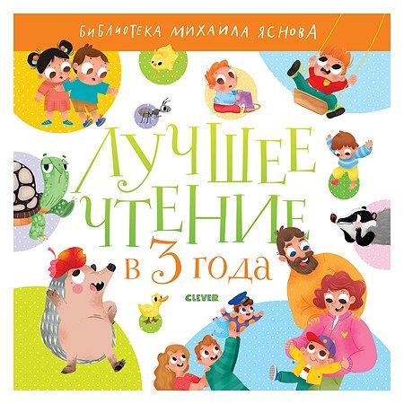 Книга Clever Библиотека Михаила Яснова Лучшее чтение в 3 года