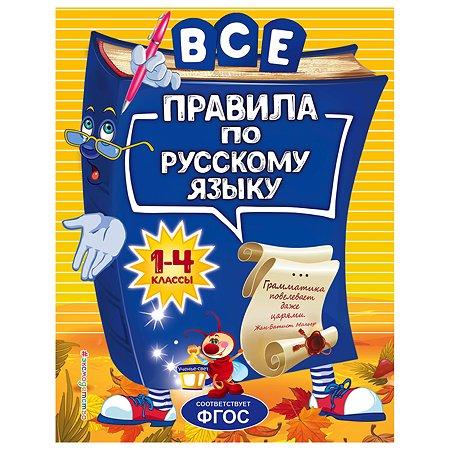 Книга Эксмо Все правила по русскому языку для начальной школы