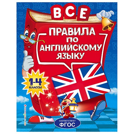 Книга Эксмо Все правила по английскому языку для начальной школы