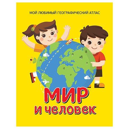 Книга Росмэн Мир и человек Мой любимый географический атлас