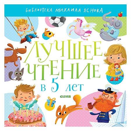 Книга Clever Библиотека Михаила Яснова Лучшее чтение в 5 лет