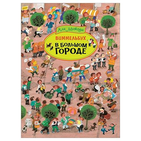Книга Росмэн В большом городе Виммельбух