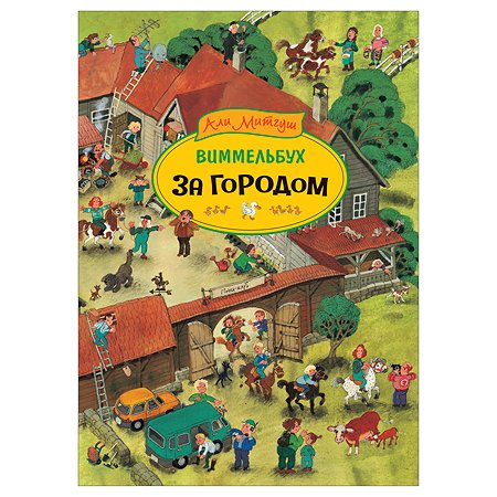 Книга Росмэн За городом Виммельбух