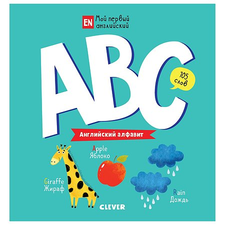 Книга Clever Мой первый английский ABC Английский алфавит