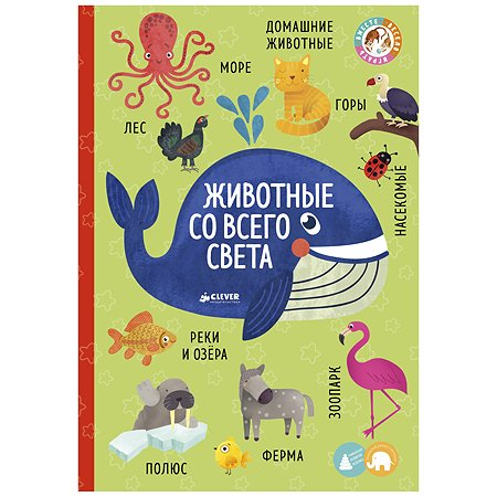Книга Clever Большая книга малыша Книжки-картонки Животные со всего света