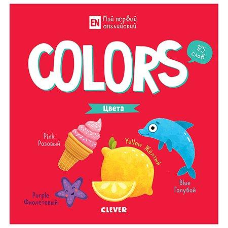 Книга Clever Мой первый английский Colors Цвета