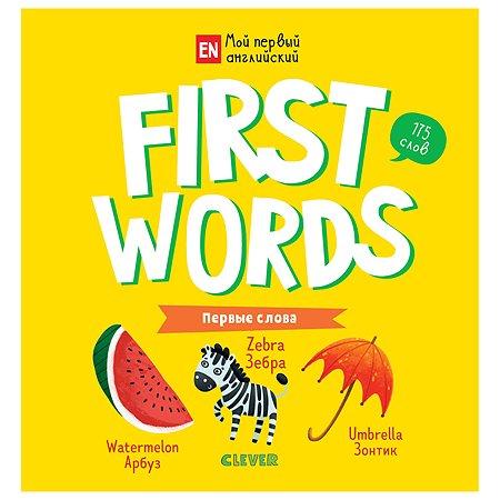 Книга Clever Мой первый английский First words Первые слова