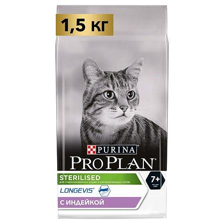 Корм сухой для кошек PROPLAN Sterilised Longevis 1.5кг индейка пожилых