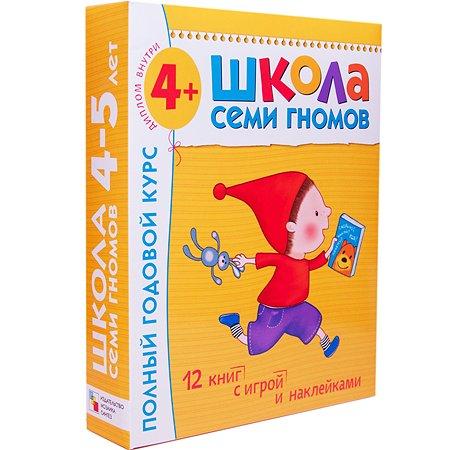 Полный годовой курс Мозаика-Синтез 12 книг(ШСГ 4-5 лет)