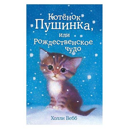 Книга Эксмо Котёнок Пушинка или Рождественское чудо