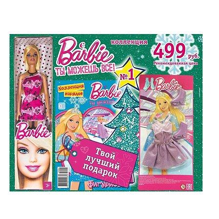 Журнал Эгмонт С Барби ты можешь все