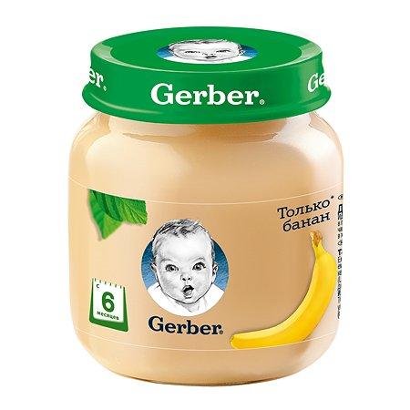 Пюре Gerber банан 130г