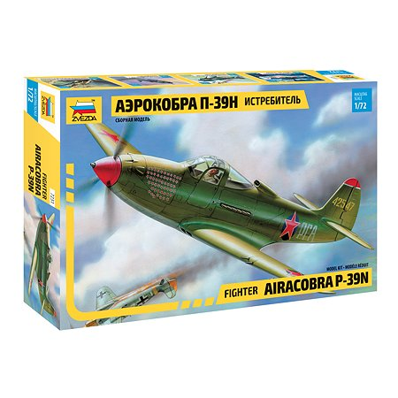 Модель для сборки Звезда Истребитель П-39Н Аэрокобра