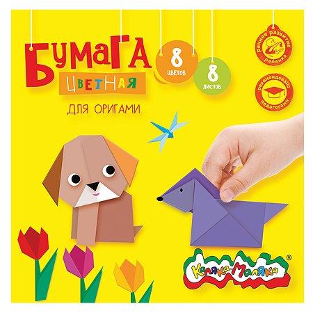 Бумага для оригами КАЛЯКА МАЛЯКА 8цветов 8л 230г/м2 БЦОКМ08