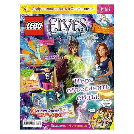 Журнал ORIGAMI Lego Elves/ Эльфы в ассортименте