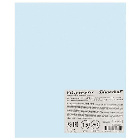 Набор обложек для учащихся младших классов Silwerhof Пластилиновая коллекция 15шт в ассортименте 442339