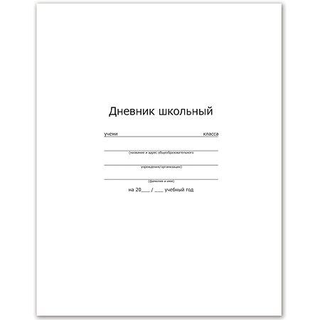 Дневник Феникс + Белый (универсальный)