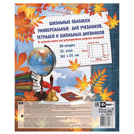 Обложки Феникс + универсальные с липким слоем 365*215мм 25шт 38018