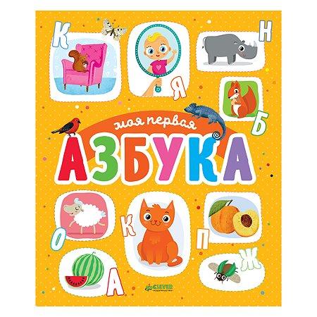 Книга Clever Первые книжки малыша, Моя первая азбука